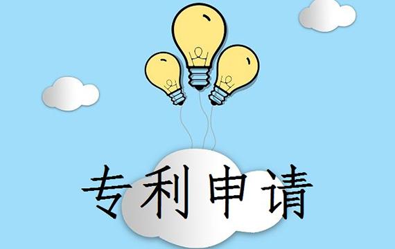 南海专利申请有关电子申请的相关知识